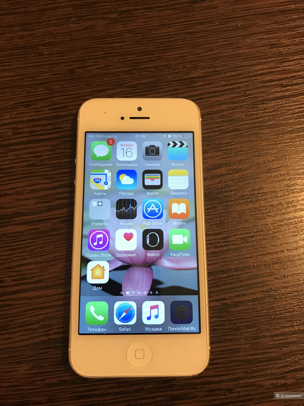 IPHONE 5 серебристый б/у