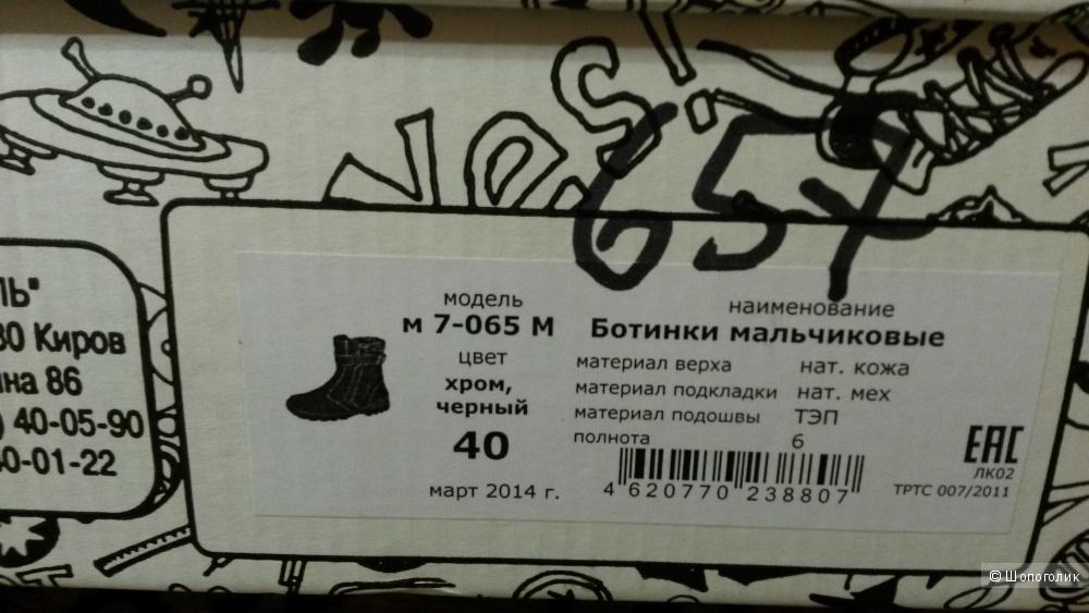 Зимние ботинки на мальчика-подростка