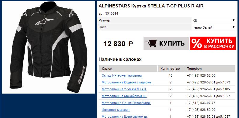 Мотоэкипировка Alpinestars, Супер вещи! 46 размер.