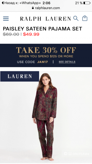 Пижама Ralph Lauren