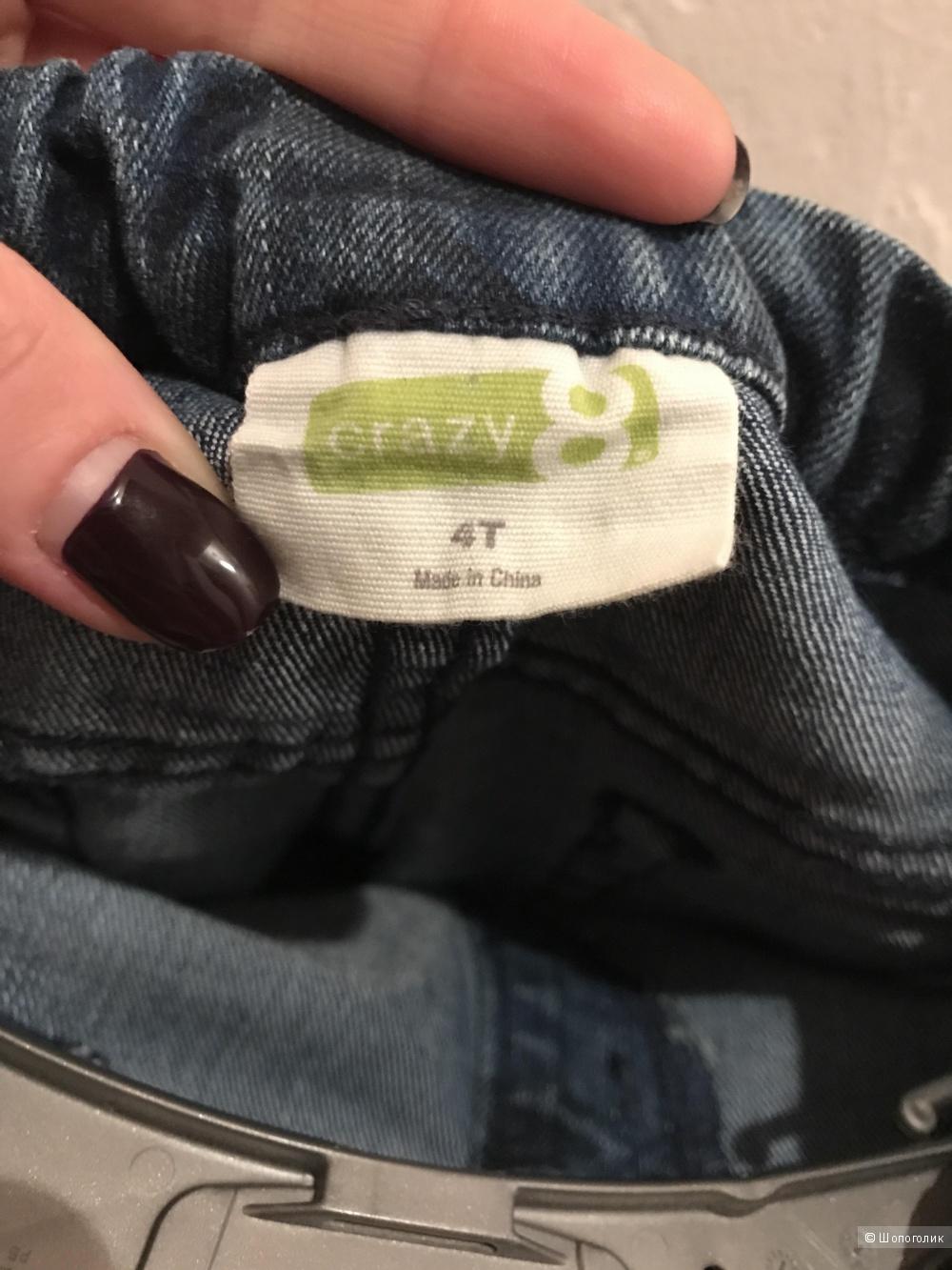 Пристрою джинсы детские Crazy