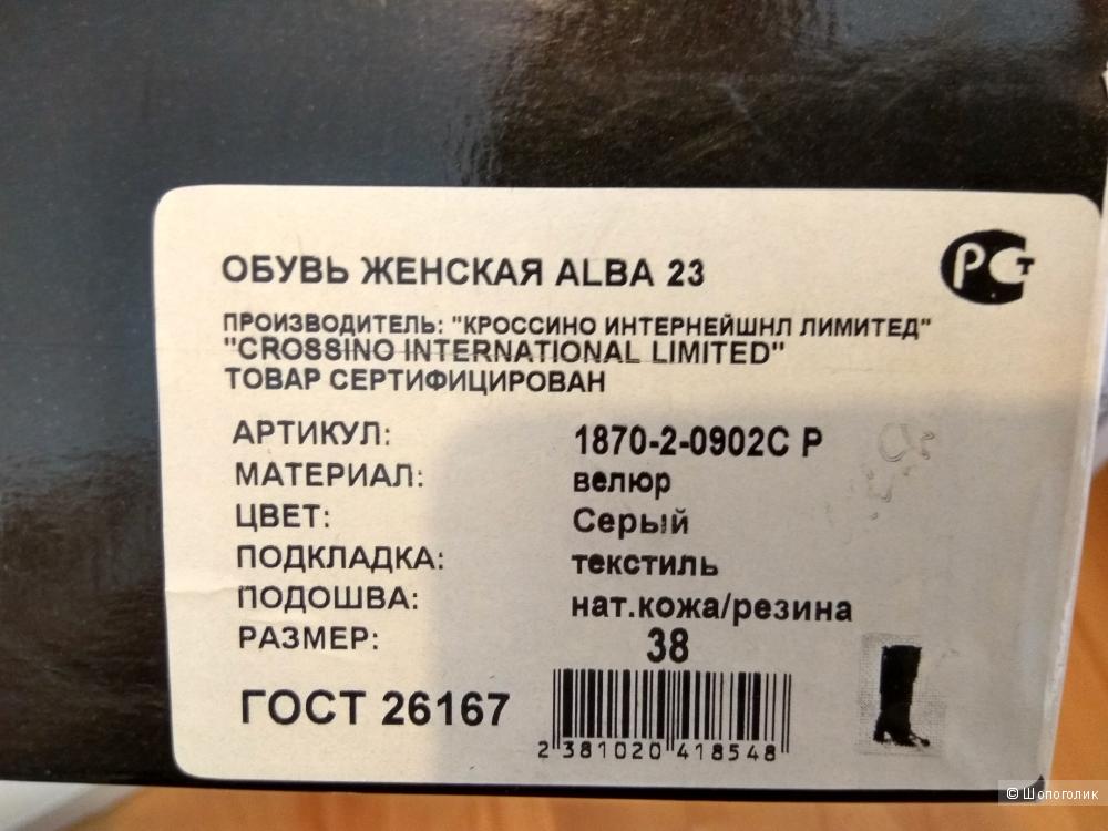 Серые сапожки  велюр  ALBA   38 разм.