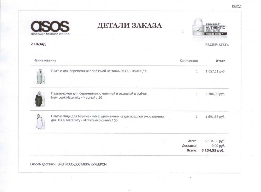 Пальто-кокон NEW LOOK для беременных, р.50-52-54