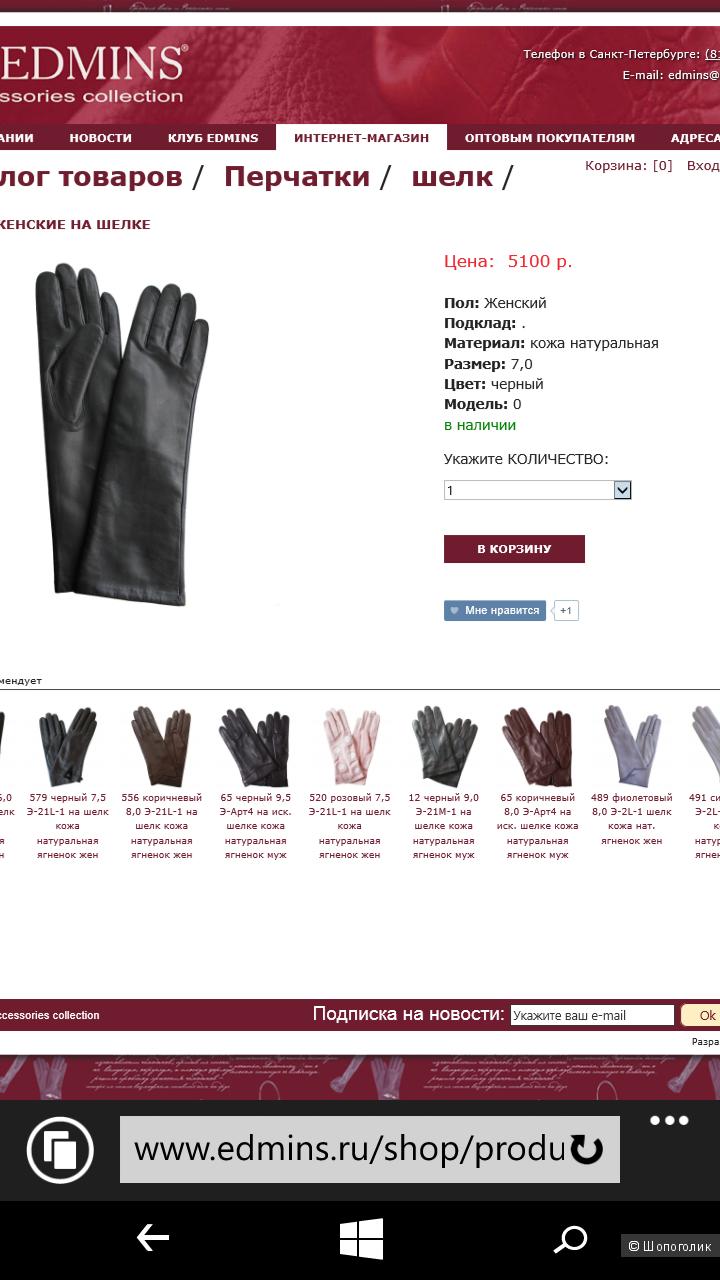 Длинные  перчатки EDMINS
