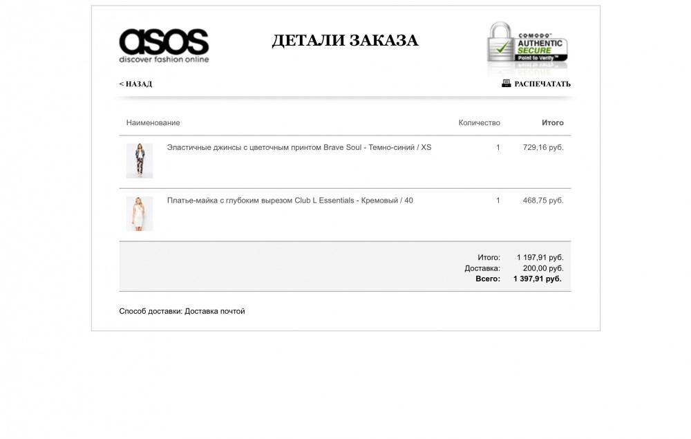 Эластичные яркие брюки - джинсы с цветочным принтом Brave Soul, р-р XS.