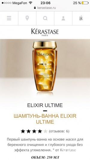 Шампунь-Ванна Elixir Ultime от Kérastase