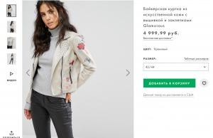 Байкерская куртка из искусственной кожи с вышивкой и заклепками Glamorous, 42-44