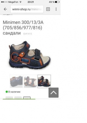 Сандали Minimen 23 размер
