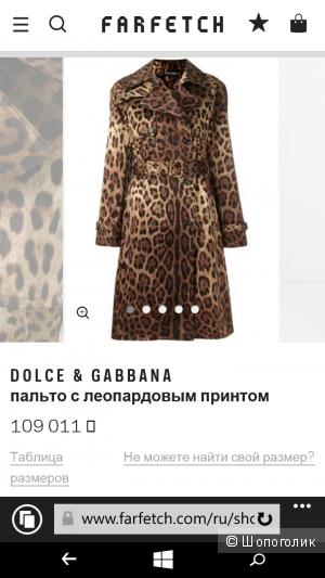 Тренч Dolce&Gabbana оригинал, на 46 р-р