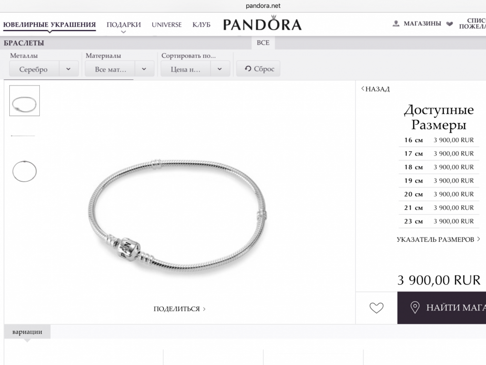 Браслет Pandora с тремя шармами