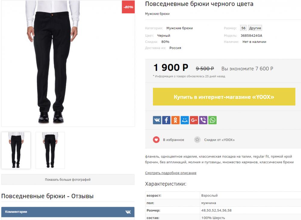 Шерсть Lana 100% итальянские мужские брюки  50р.(талия по рулетке 48 см.)