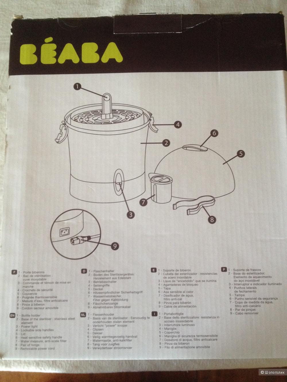 "Стерилизатор тм ""BEABA"", новый"