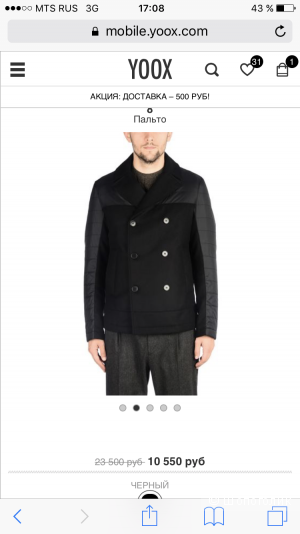 Стильное пальто-куртка, фирма 8, р.48-50