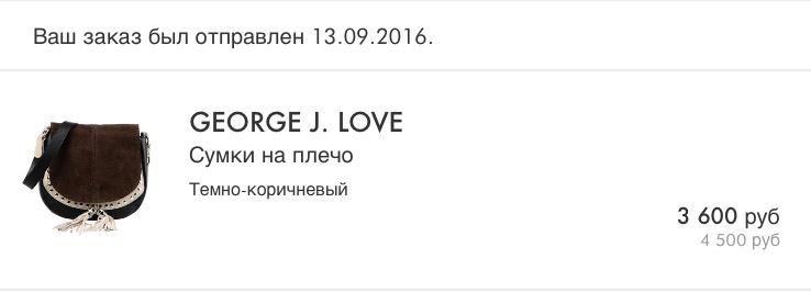 Абсолютно новая сумка George J. Love