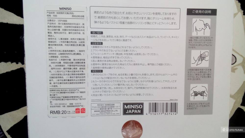 Бюстгалтер Бра Силиконовый(SILICONE BRA) MINISO Япония.