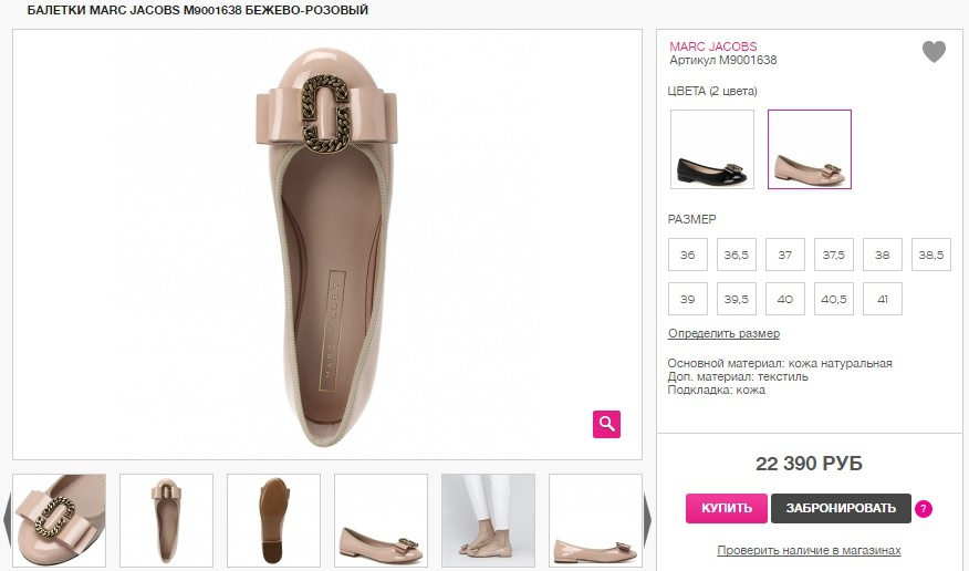 Балетки Marc Jacobs, 1ая линия бренда, цвет nude, размер 38-39