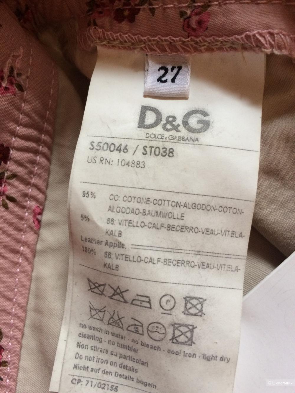 Брюки DG новые оригинал 27 размер
