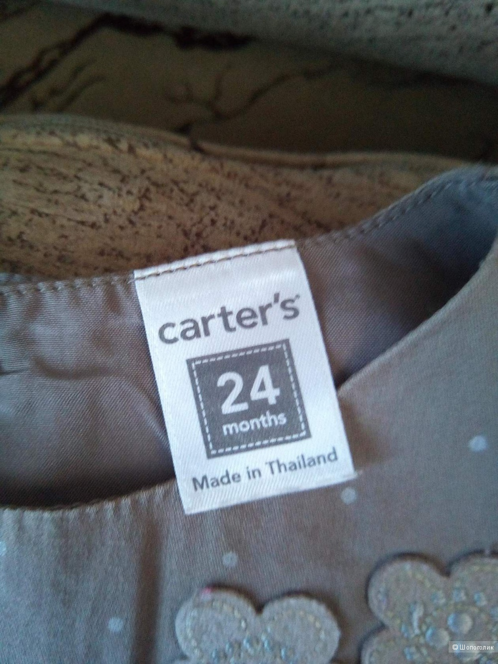 Комплект Carters на 2 года