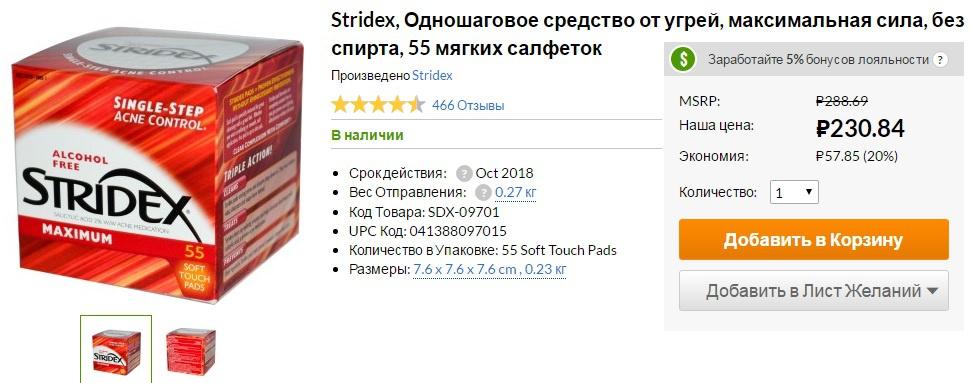 Бестселлер iHerb – диски Stridex с 2% салициловой кислотой, без спирта