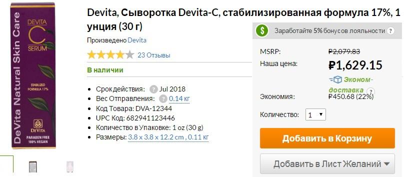 Сыворотка Devita c 17%-ым содержанием стабилизированного витамина С, органика, 30 мл