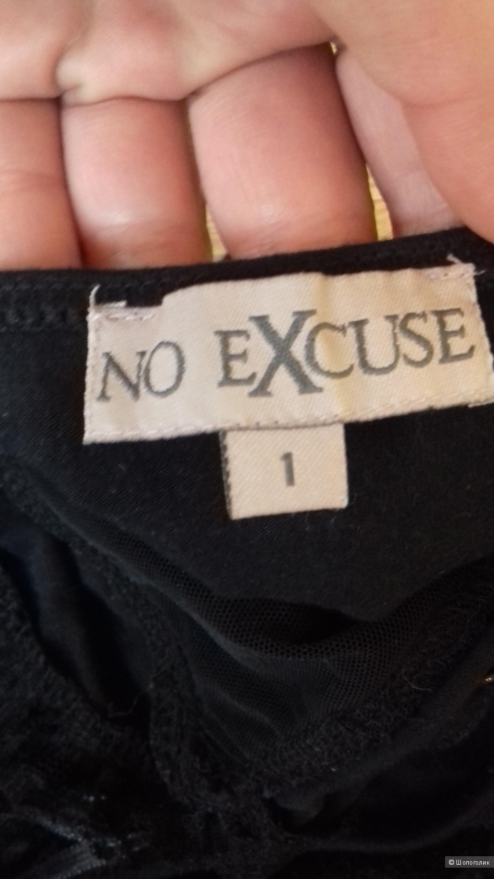 Топ NO EXCUSE, Франция, размер 1