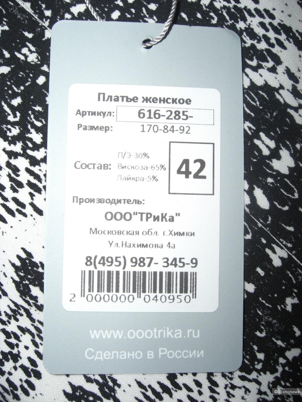 Платье-футляр 42 размера