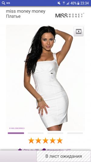 Платье белое miss money money, 42 размер