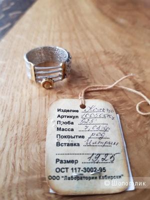 Кольцо с цитрином Кабирски. Размер 19.25