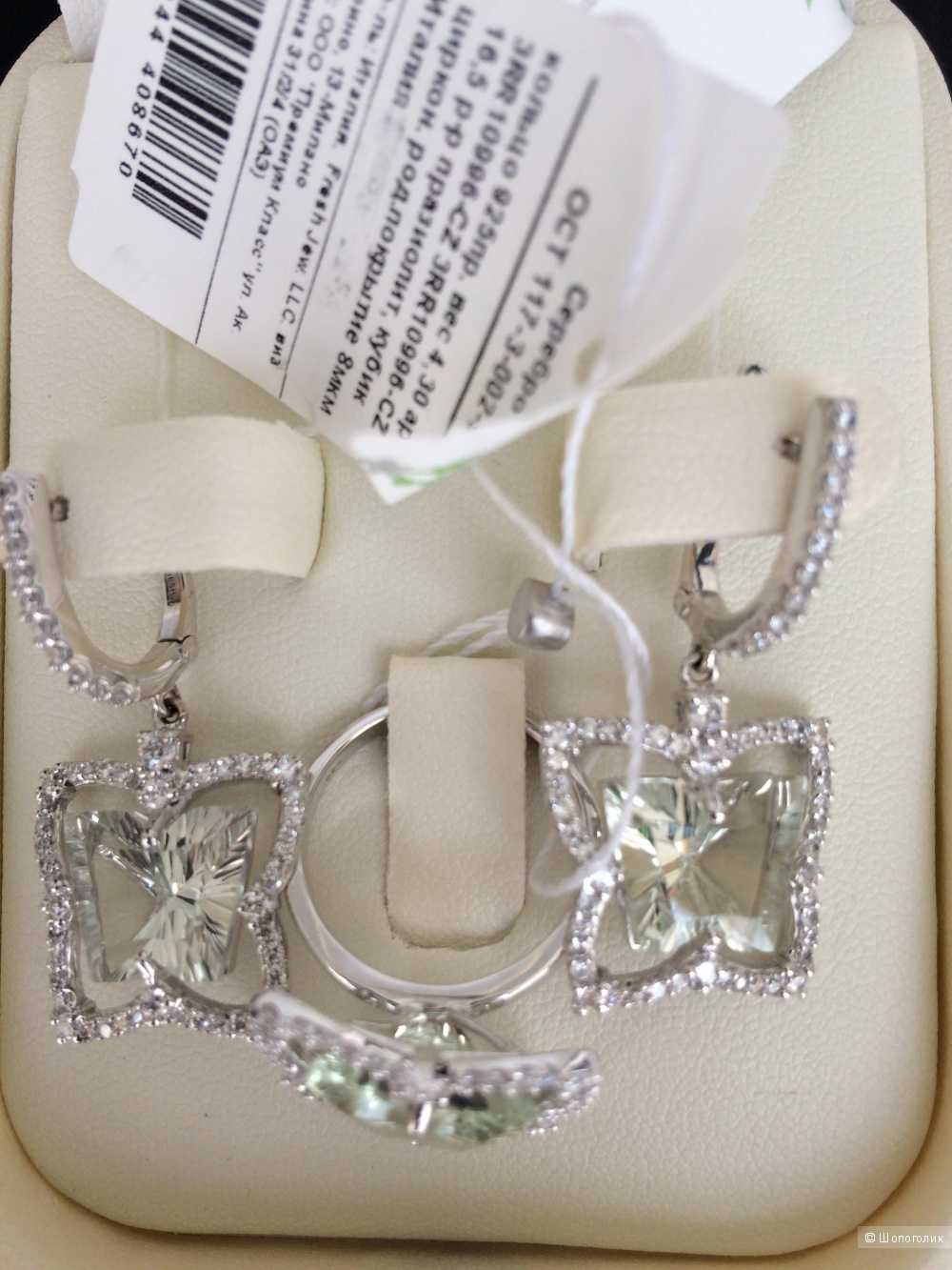 Комплект серьги и кольцо Fresh Jewelry
