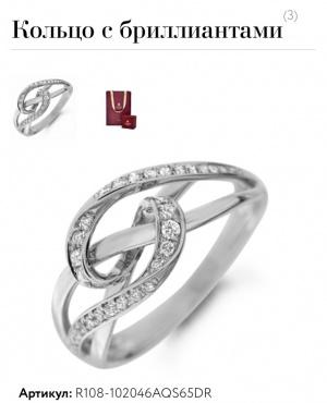 Кольцо из белого золота с бриллиантами , 16 размер