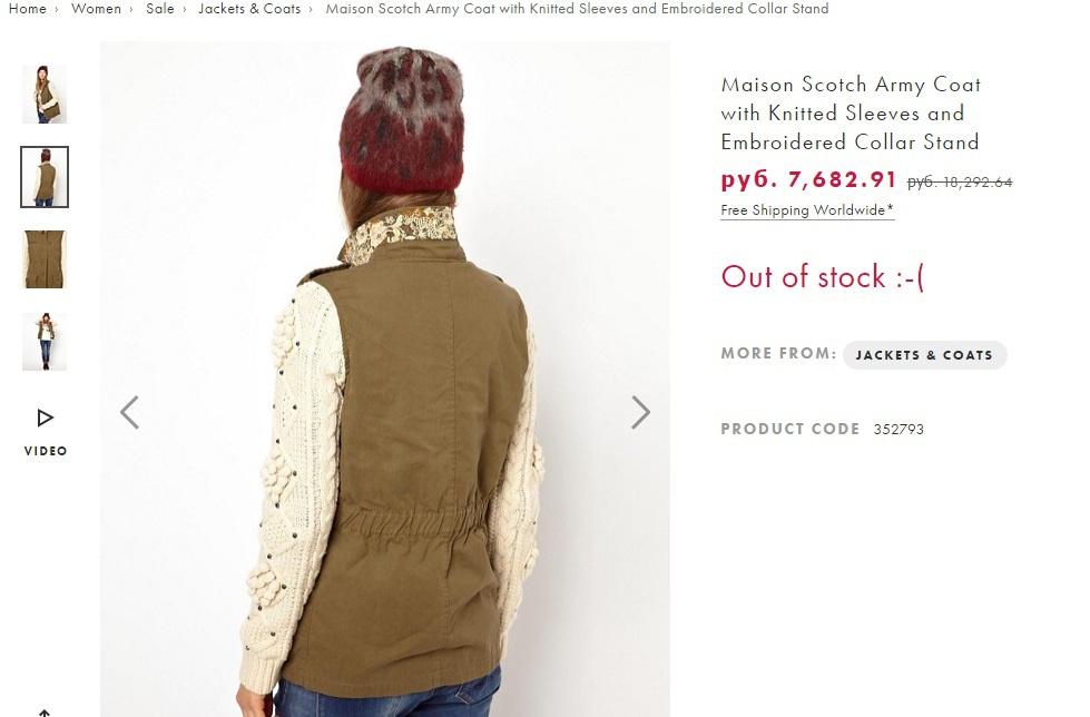 Куртка Maison Scotch 12 UK