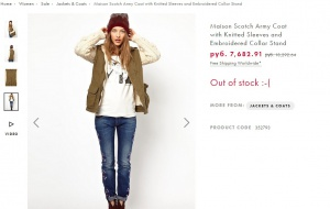 Куртка Maison Scotch 12 UK