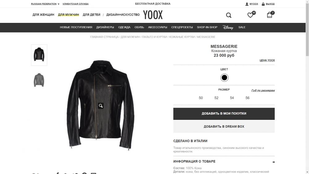 Новая мужская черная кожаная куртка косоворотка MESSAGERIE, размер 54