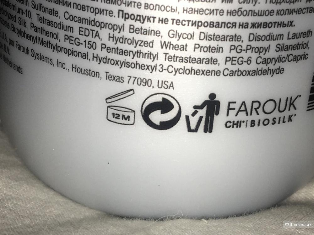 Новый шампунь CHI Infra Shampoo 355 ml оригинал