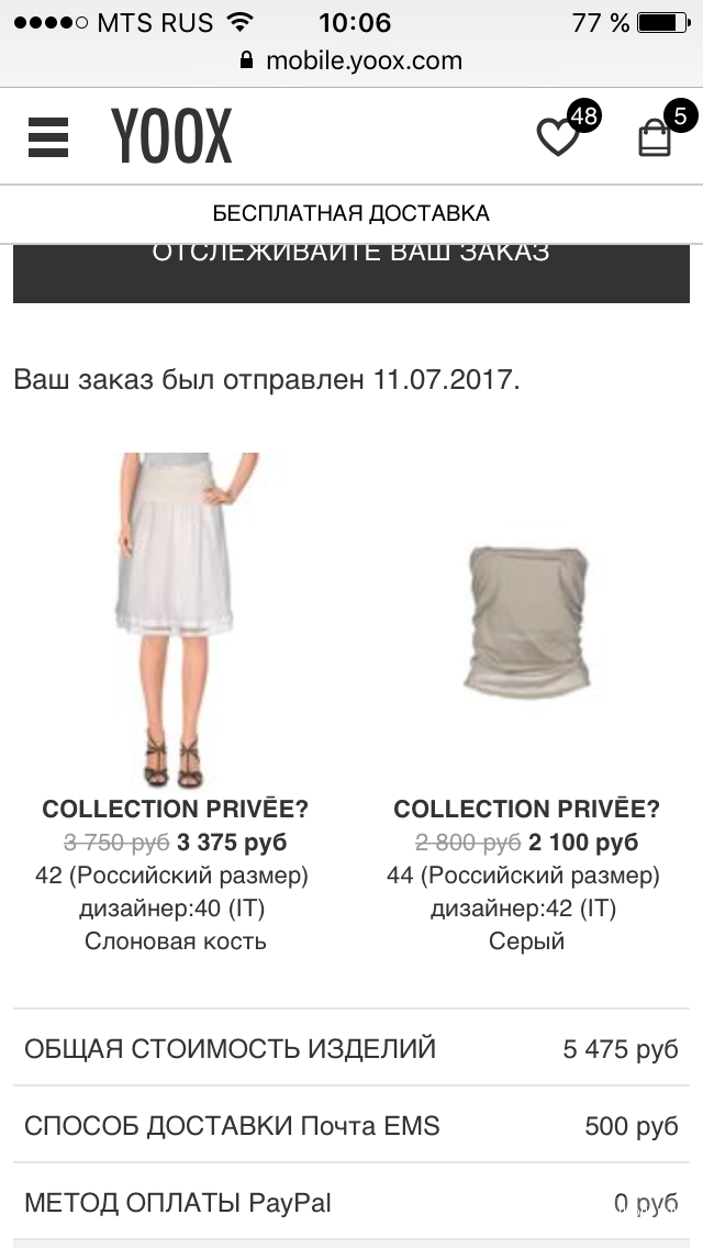 Топ COLLECTION PRIVĒE?, 44 р.