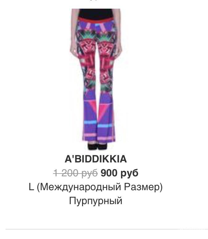 Новые Штаны летние домашние a'biddikkia с yoox/L