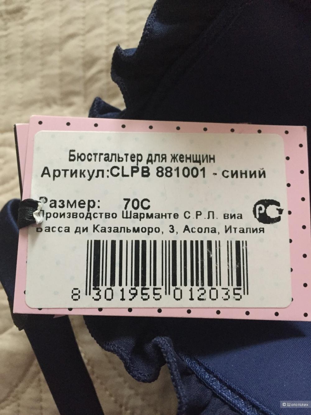 Комплект белья Шарманте на 75В, 42-44