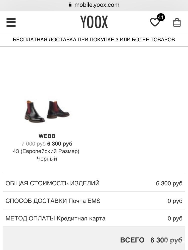 Мужские осенние ботинки размер 43 европейский