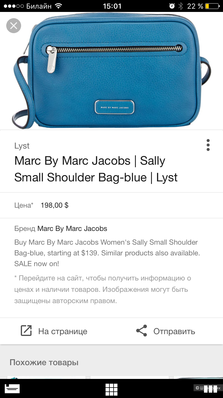 Сумочка Marc by Marc Jacobs