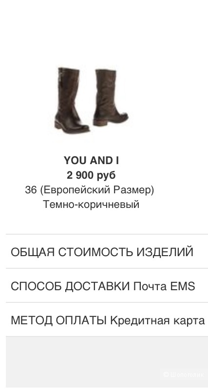 Сапоги You and I размер кожа 36 европейский