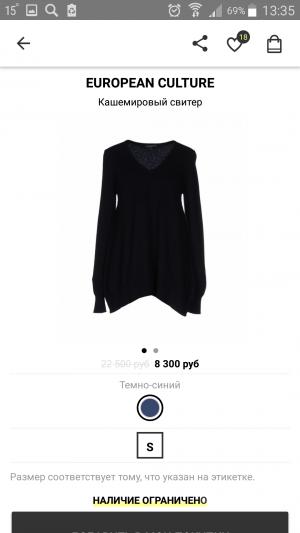 Кашемировый свитер EUROPEANCULTURE, размер S