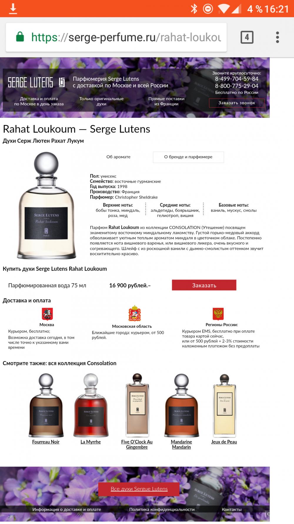 Serge Lutens Rahat Loukoum парфюм 45 из 75 мл