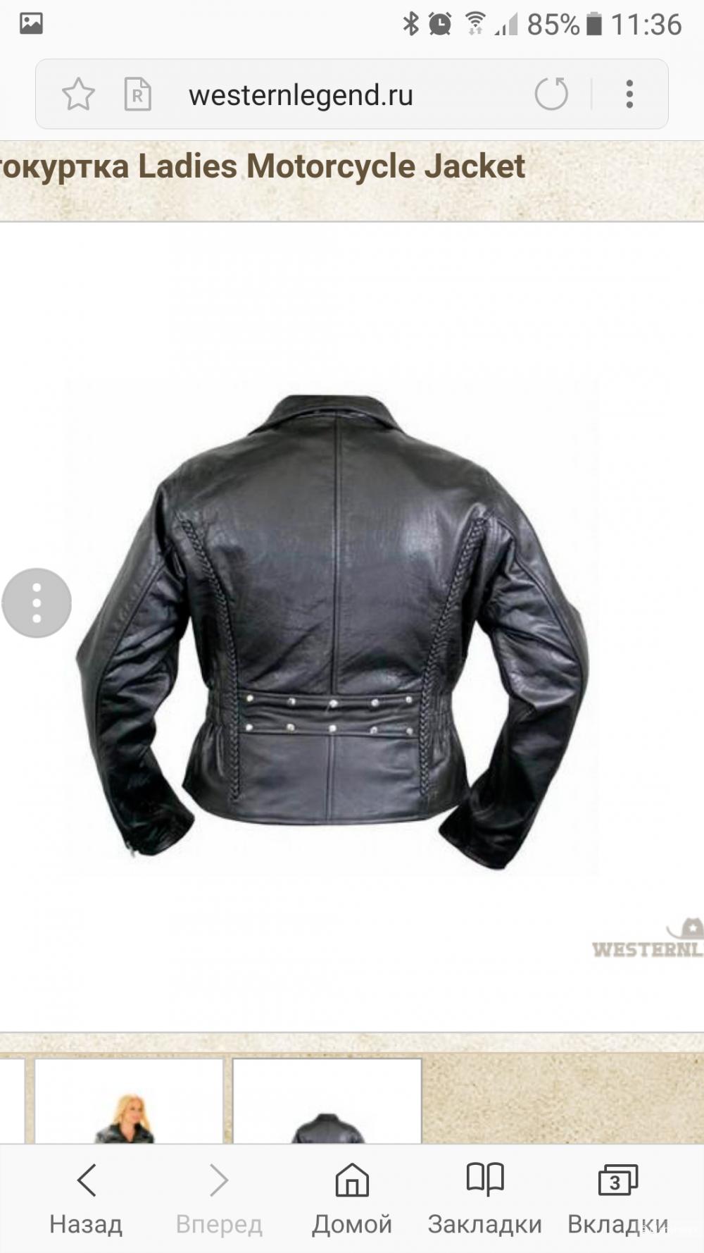 Кожанная куртка фирмы Xelement  размер s