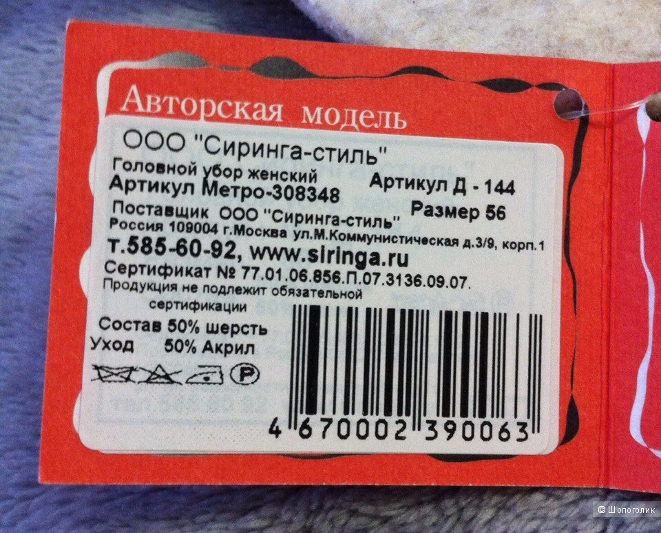 "Шляпка 56 размера. Пр-во ""Сиринга-стиль"" Москва"