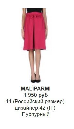 Юбка MALÌPARMI, размер 42 IT (44-46 RU)