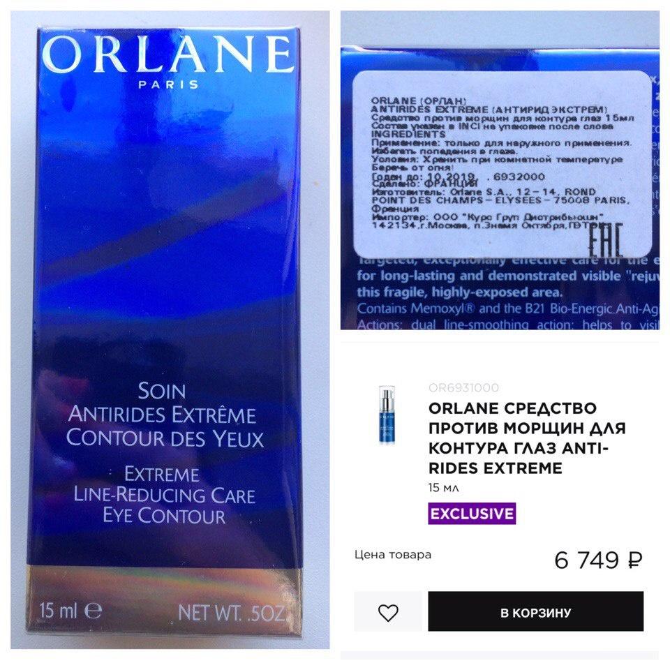 ORLANE Средство против морщин для контура глаз (15ml)