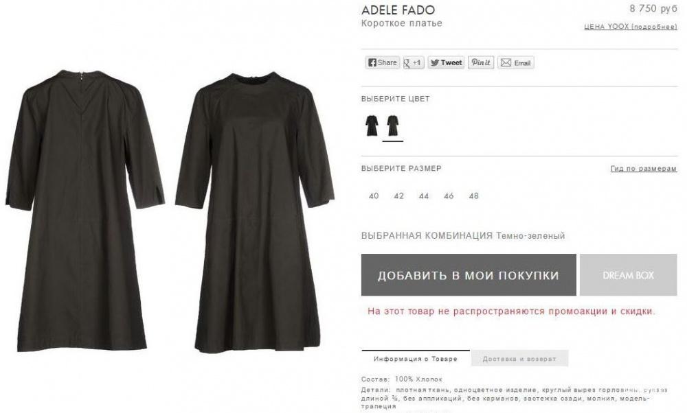 ADELE FADO платье р.40ит