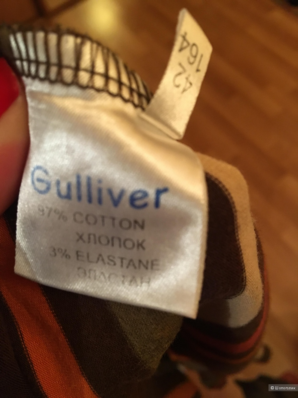 Лонгслив Gulliver, размер 42-44