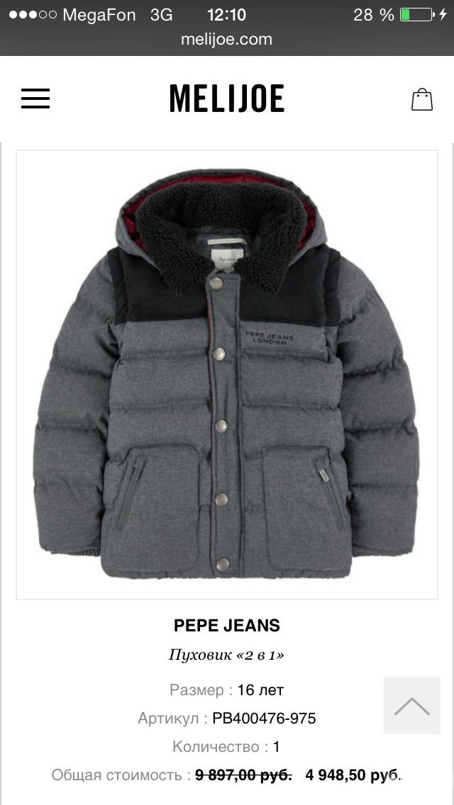 Пуховик Pepe Jeans р.176
