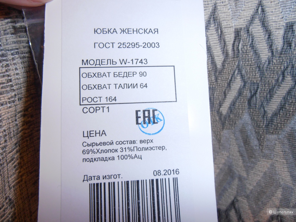 Юбка Mozart, Белоруссия, размер 42, новая.